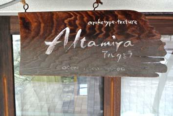アルタミラ看板